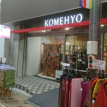 コメ兵 (名古屋店)