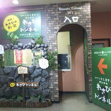 わさびのトンネル