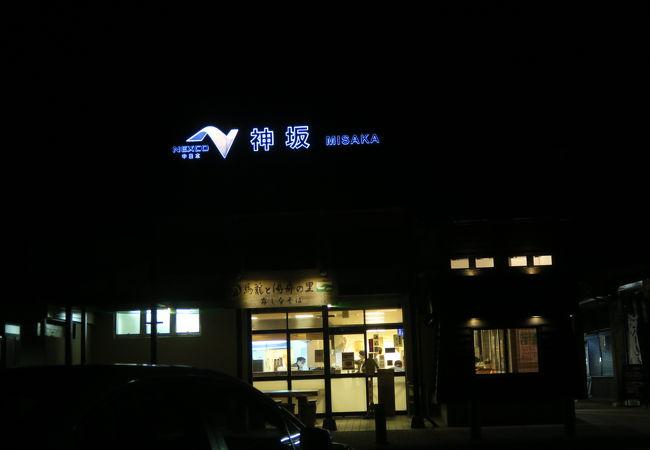 神坂パーキングエリア