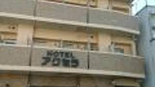 ホテル アクセラ
