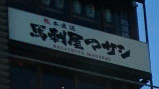 馬刺屋マサシ 浅草店