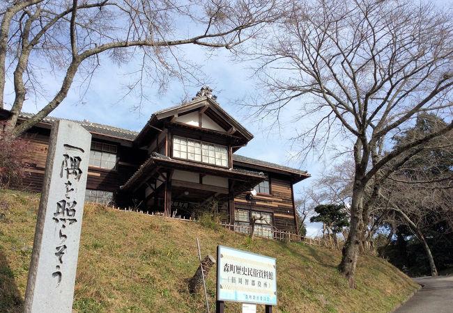 森町立歴史民俗資料館