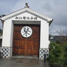 松江鼕伝承館