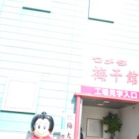 紀州梅干館