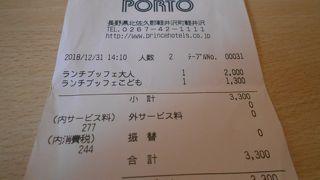レストラン・ポルト