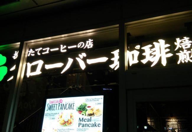 クローバー珈琲焙煎所 ラスカ茅ヶ崎店