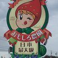 写真:赤ずきんちゃんのおもしろ農園