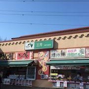草津温泉へのトイレ休憩で立ち寄りました
