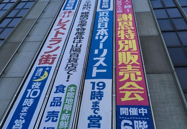 姫路山陽百貨店