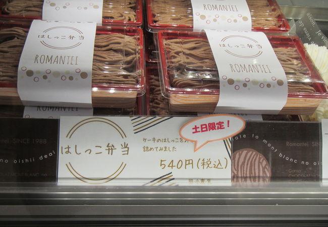 東急店限定! 土日限定!!お弁当箱にいっぱいケーキが詰まったきれっぱし弁当販売!!!