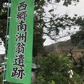 写真:西郷南洲謫居跡