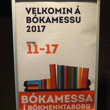 クリスマスに向けての書籍展の案内です