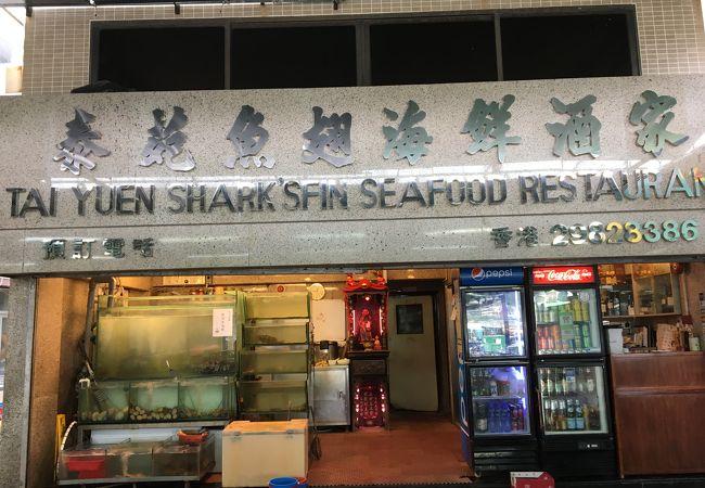 泰苑魚翅海鮮酒家