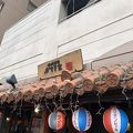 写真:がちま家 横浜関内大通り公園店