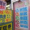 札幌駅からは離れている札幌駅周辺で最大の100円ショップ