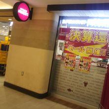 小田急百貨店の食品フロアにある成城石井
