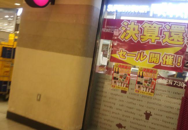成城石井 (小田急町田店)
