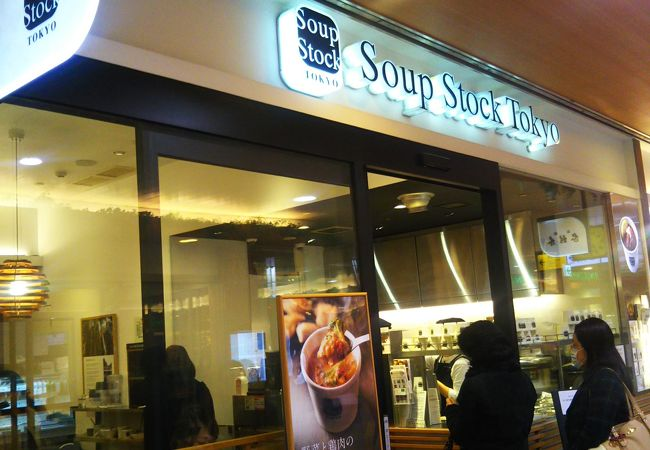 スープストックトーキョー ecute上野店