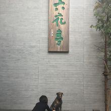 六花亭 五稜郭店