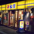 写真:松屋 武蔵浦和店