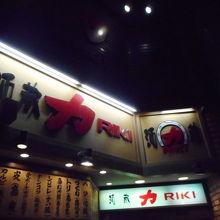 酒蔵 力 武蔵浦和店