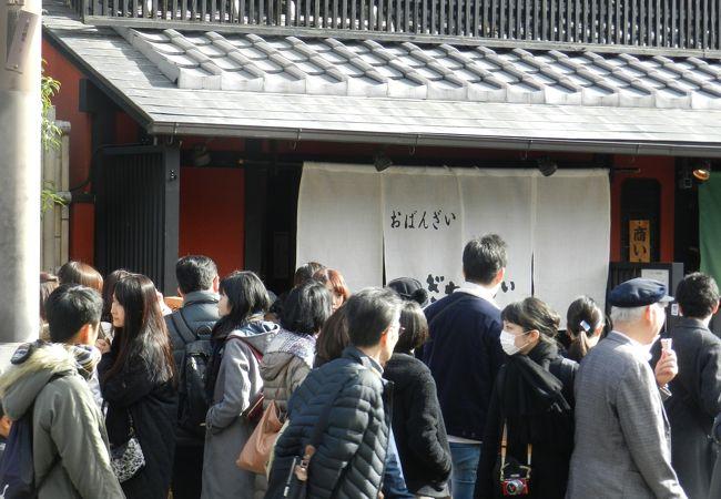 京都おばんざい
