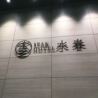 SPA&HOTEL水春 松井山手 写真