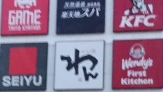 モロゾフ 西友リヴィン錦糸町店