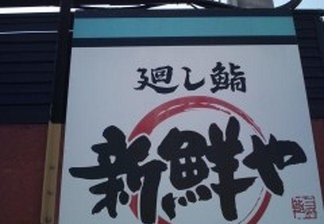 新鮮や 茨木鮎川店