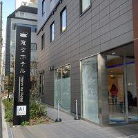 変なホテル東京 浜松町 写真