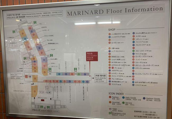 マリナード地下街
