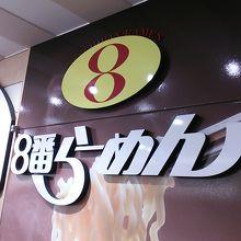 8番ラーメン  富山駅店