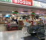 ビッグサン (高知空港ビル直営売店)