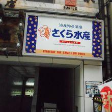 さくら水産 新宿西口店