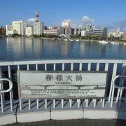新潟の別名をつけた橋