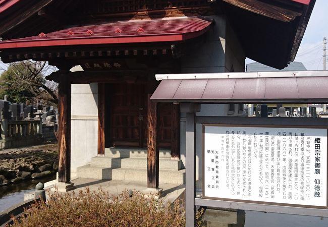 織田家の御霊屋の「仰徳殿」があります
