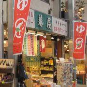 なんとも昭和レトロな雰囲気のお土産物やさんです。