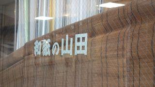 和紙の山田