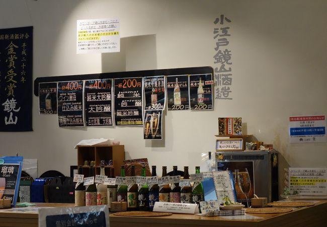 小江戸蔵里内 鏡山酒造 売店