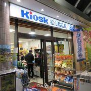 JR松山駅構内のお土産物やさん。