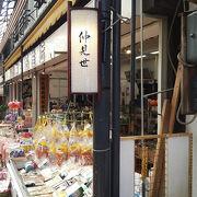 熱海駅の栄えた商店街