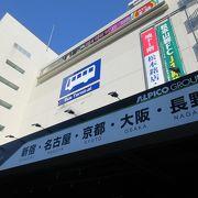 名古屋や長野市へのバスが発着します。