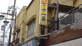 十一屋肉店