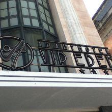VIP エグゼクティブ エデン アパートホテル