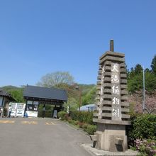 大滝植物園入口
