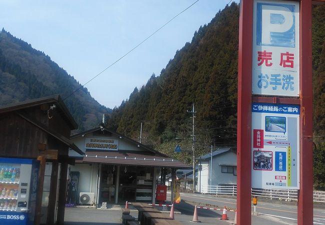 観光物産館金持神社札所売店
