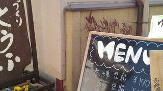 手作り豆腐 土佐屋