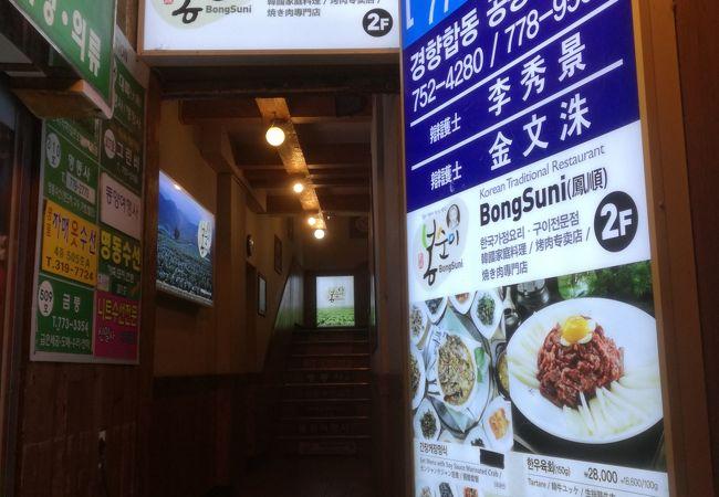 ポンスニ(鳳順)BONGSUNI 本店
