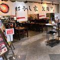 はやし家製麺所 高松空港店