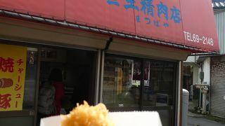 笹生精肉店